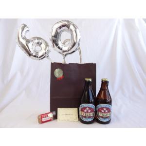 還暦シルバーバルーン60贈り物セット  ミツボシビール ピルスナー  330ml×2 メッセージカー...