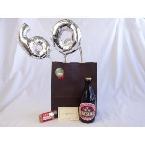 還暦シルバーバルーン60贈り物セット  ミツボシビール ウィンナスタイルラガー 330ml メッセー...