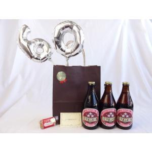 還暦シルバーバルーン60贈り物セット  ミツボシビール ウィンナスタイルラガー 330ml×3 メッ...