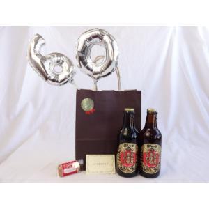 キャッシュレス還元 還暦シルバーバルーン60贈り物セット 金シャチビール 名古屋赤味噌ラガー 330ml×2 メッセージカード付|sake-gets