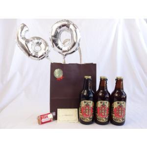 還暦シルバーバルーン60贈り物セット 金シャチビール 名古屋赤味噌ラガー 330ml×3 メッセージ...