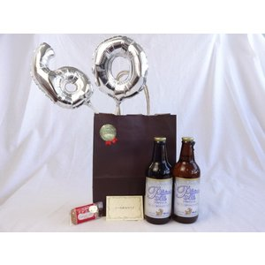 還暦シルバーバルーン60贈り物セット 金シャチビール プラチナエール 330ml×2 メッセージカー...