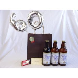 還暦シルバーバルーン60贈り物セット 金シャチビール プラチナエール 330ml×3 メッセージカー...
