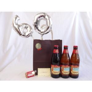 キャッシュレス5%還元 還暦シルバーバルーン60贈り物セット   ロングボード・アイランドラガー 355ml×3 メッセージカード付お歳暮 クリスマス|sake-gets