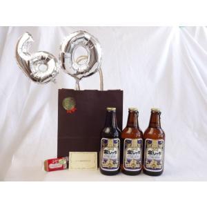 還暦シルバーバルーン60贈り物セット  金しゃち 青ビール 330ml×3 メッセージカード付●●●...