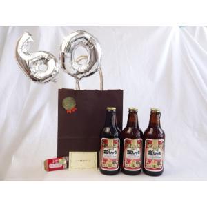 還暦シルバーバルーン60贈り物セット  金しゃち 赤ビール 330ml×3 メッセージカード付●●●...