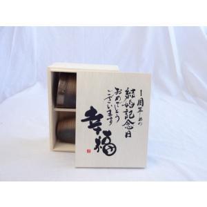 結婚記念日1周年セット 幸福いっぱいの木箱ペアカップセット(日本製萬古焼き) 1周年めの結婚記念日おめでとうございます 陶芸作家|sake-gets