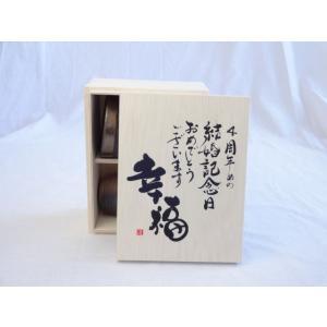 結婚記念日4周年セット 幸福いっぱいの木箱ペアカップセット(日本製萬古焼き) 4周年めの結婚記念日おめでとうございます 陶芸作家|sake-gets