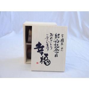 結婚記念日5周年セット 幸福いっぱいの木箱ペアカップセット(日本製萬古焼き) 5周年めの結婚記念日おめでとうございます 陶芸作家|sake-gets