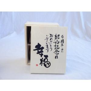 結婚記念日6周年セット 幸福いっぱいの木箱ペアカップセット(日本製萬古焼き) 6周年めの結婚記念日おめでとうございます 陶芸作家|sake-gets