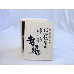 結婚記念日7周年セット 幸福いっぱいの木箱ペアカップセット(日本製萬古焼き) 7周年めの結婚記念日おめでとうございます 陶芸作家|sake-gets