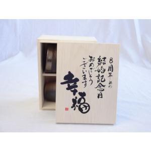 結婚記念日8周年セット 幸福いっぱいの木箱ペアカップセット(日本製萬古焼き) 8周年めの結婚記念日おめでとうございます 陶芸作家|sake-gets