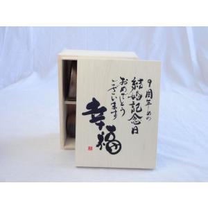 結婚記念日9周年セット 幸福いっぱいの木箱ペアカップセット(日本製萬古焼き) 9周年めの結婚記念日おめでとうございます 陶芸作家|sake-gets