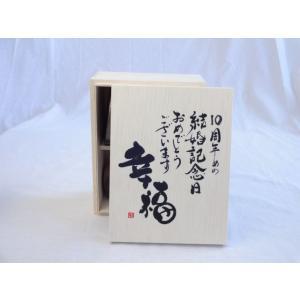 結婚記念日10周年セット 幸福いっぱいの木箱ペアカップセット(日本製萬古焼き) 10周年めの結婚記念日おめでとうございます 陶芸|sake-gets