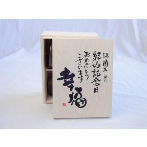結婚記念日12周年セット 幸福いっぱいの木箱ペアカップセット(日本製萬古焼き) 12周年めの結婚記念日おめでとうございます 陶芸|sake-gets