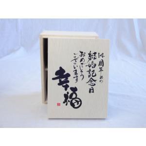 結婚記念日14周年セット 幸福いっぱいの木箱ペアカップセット(日本製萬古焼き) 14周年めの結婚記念日おめでとうございます 陶芸|sake-gets