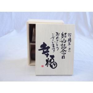 結婚記念日15周年セット 幸福いっぱいの木箱ペアカップセット(日本製萬古焼き) 15周年めの結婚記念日おめでとうございます 陶芸|sake-gets