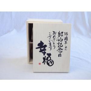 結婚記念日16周年セット 幸福いっぱいの木箱ペアカップセット(日本製萬古焼き) 16周年めの結婚記念日おめでとうございます 陶芸|sake-gets