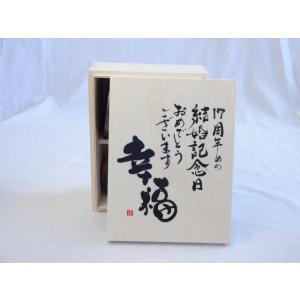 結婚記念日17周年セット 幸福いっぱいの木箱ペアカップセット(日本製萬古焼き) 17周年めの結婚記念日おめでとうございます 陶芸|sake-gets