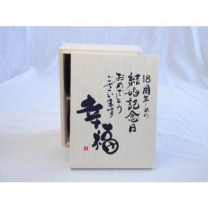 結婚記念日18周年セット 幸福いっぱいの木箱ペアカップセット(日本製萬古焼き) 18周年めの結婚記念日おめでとうございます 陶芸|sake-gets