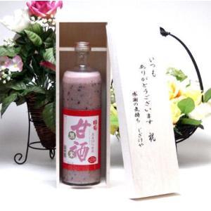 贈り物限定 ノンアルコール黒米入り甘酒(あまざけ)篠崎 国菊...