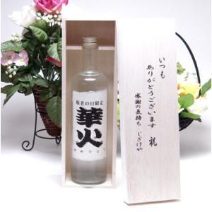 贈り物限定 !日本酒好きな方へ♪生酒原酒 華火720ml い...
