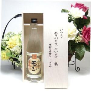 贈り物 大分県最古の蔵元より井上酒造 本格米焼酎 初代百助の妻 モン 25度 720ml いつもありがとう木箱セット sake-gets