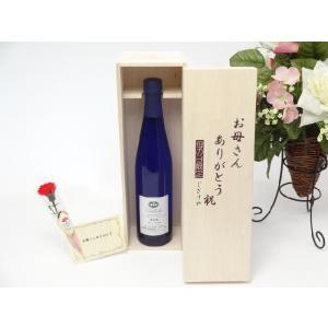 母の日 ギフトセット ワインセット お母さんありがとう木箱セット(シャンモリワイン 国産ぶどう100...