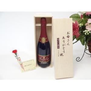 母の日 ギフトセット ワインセット お母さんありがとう木箱セット(いちごのスパークリングワイン トー...