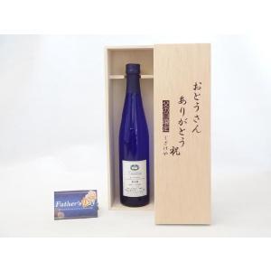贈り物 ギフトセット ワインセット おとうさんありがとう木箱セット( シャンモリワイン 国産ぶどう1...