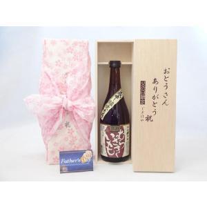 父の日 ギフトセット 焼酎セット おとうさんありがとう木箱セット( 堤酒造 黒麹 むらさきいも 25度 720ml(熊本県)) 父の日カード付