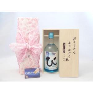 贈り物 ギフトセット 焼酎セット おとうさんありがとう木箱セット( 久米島の久米仙 び 古酒 琉球泡...
