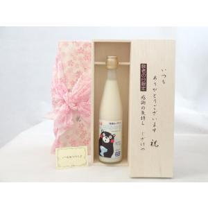 敬老の日 リキュールセット いつもありがとうございます感謝の気持ち木箱セット( 常楽酒造 特濃ヨーグルト「とろーり」 500ml(熊本県)  ) メッ