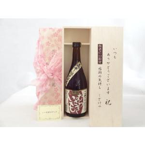 敬老の日 焼酎セット いつもありがとうございます感謝の気持ち木箱セット( 堤酒造 黒麹 むらさきいも 25度 720ml(熊本県) ) メッセージカー