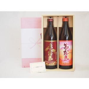 お歳暮冬の贈り物 芋焼酎2本セット(霧島酒造 赤霧島 900ml 茜霧島 900ml)|sake-gets