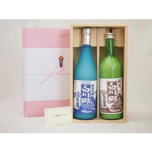 お歳暮冬の贈り物 にごり酒 2本セット(三輪酒造 白川郷 純米 720ml 白川郷 純米吟醸 720ml)|sake-gets