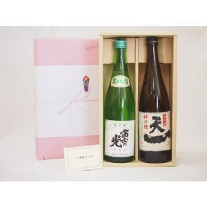 お歳暮冬の贈り物 三重の日本酒 2本セット(安達本家酒造 富士の光 純米 720ml 早川酒造 天一 純米 720ml)|sake-gets