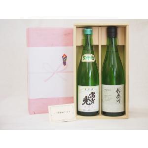 キャッシュレス5%還元 お歳暮 三重の日本酒 2本セット(安達本家 富士の光 純米 720ml 清水...