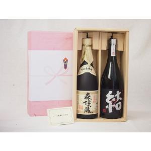 贈り物ギフトセット芋焼酎2本セット(濱田酒造 結720ml 森伊蔵酒造 森伊蔵720ml)