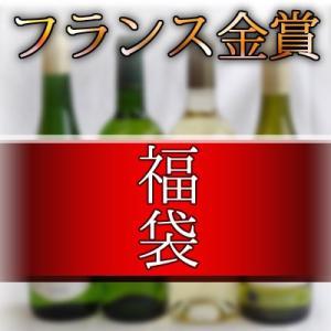福袋 ワインセット セレクション 金賞受賞酒 フランスワイン 白ワイン 4本セット 750ml×4本 sake-gets