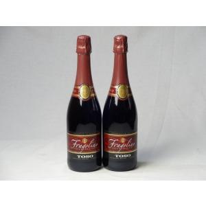 スパークリングワイン甘口2本セット トーゾ・フラゴリーノ750ml甘口(イタリア・泡・赤)×2本