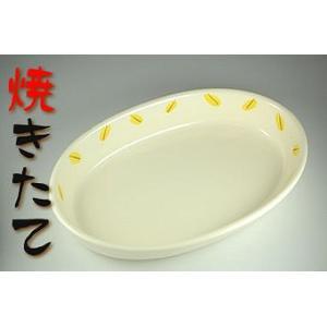 オーバル(大)リーフYE(グラタン19)|sake-gets