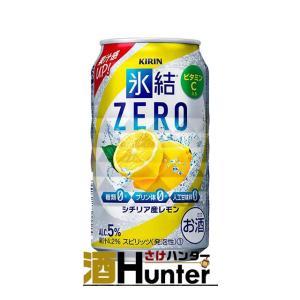 キリン 氷結 ZERO(ゼロ) シチリア産レモン 350ml 1ケース(24本)|sake-hunter