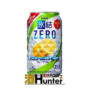 キリン 氷結 ZERO(ゼロ) グレープフルーツ 350ml 1ケース(24本)|sake-hunter