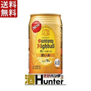 送料無料 サントリー 角ハイボール缶 濃いめ 350ml 1ケース(24本)(※東北は別途送料必要)|sake-hunter