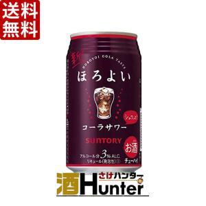 送料無料 サントリー ほろよい コーラサワー 350mlx2ケース(48本)(※東北は別途送料必要)|sake-hunter