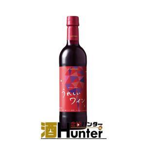 サッポロ ポレール うれしいワイン 赤 720ml