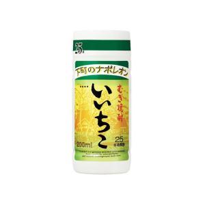 いいちこ 麦焼酎 25度 200mlカップ 1ケース(30本)|sake-hunter