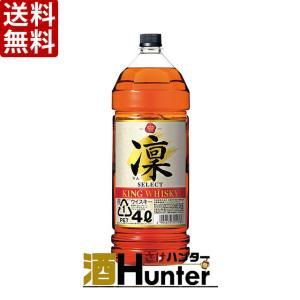 送料無料 宝酒造 キングウイスキー 凛セレクト 37度 4000ml(4L)ペット×4本(1ケース) (※東北は別途送料必要)|sake-hunter