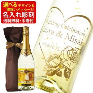 ご結婚祝い 名入れ彫刻 金箔入りスパークリングワイン フェリスタス 750ml 選べるデザイン ギフ...